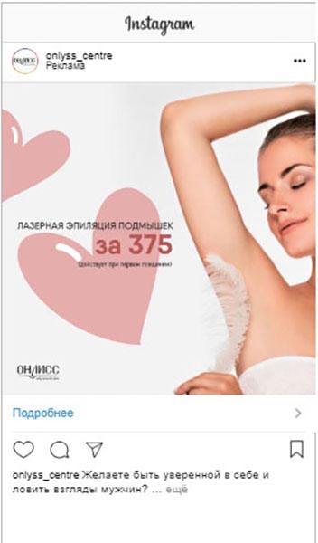 smm-dlya-salona-krasoty11