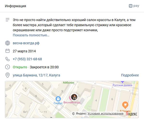 smm-dlya-salona-krasoty12