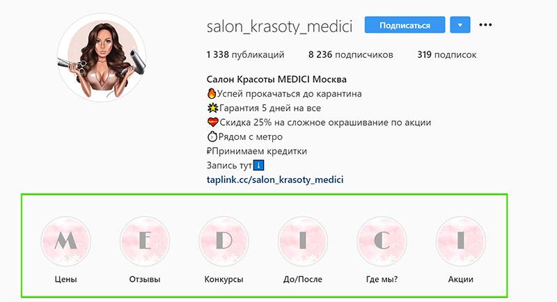 smm-dlya-salona-krasoty19