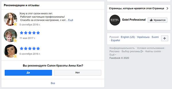 smm-dlya-salona-krasoty4