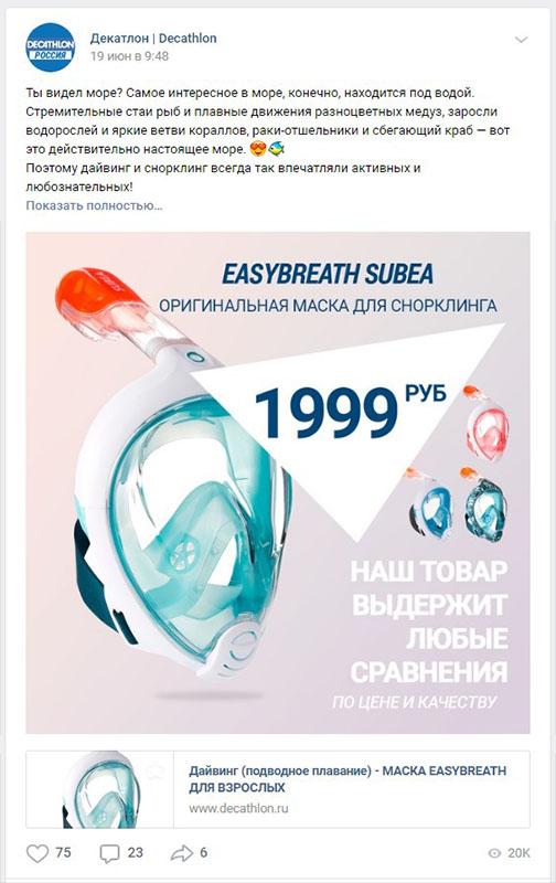 internet-magazin-vkontakte-3