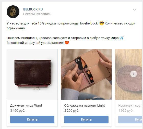 internet-magazin-vkontakte-4