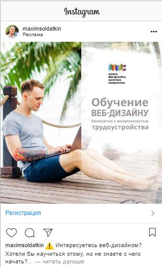 kak-my-prishli-k-stoimosti-zayavki-ot-36-do-16-rublej-dlya-kursov-veb-dizajna-1