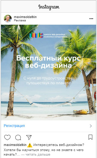 kak-my-prishli-k-stoimosti-zayavki-ot-36-do-16-rublej-dlya-kursov-veb-dizajna-10