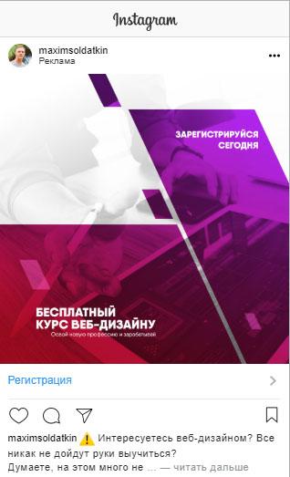 kak-my-prishli-k-stoimosti-zayavki-ot-36-do-16-rublej-dlya-kursov-veb-dizajna-12
