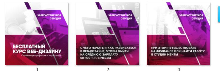 kak-my-prishli-k-stoimosti-zayavki-ot-36-do-16-rublej-dlya-kursov-veb-dizajna-2