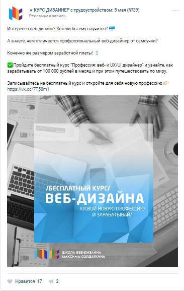 kak-my-prishli-k-stoimosti-zayavki-ot-36-do-16-rublej-dlya-kursov-veb-dizajna-3