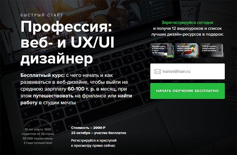 kak-my-prishli-k-stoimosti-zayavki-ot-36-do-16-rublej-dlya-kursov-veb-dizajna-7