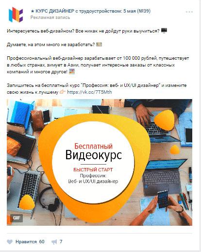 kak-my-prishli-k-stoimosti-zayavki-ot-36-do-16-rublej-dlya-kursov-veb-dizajna-8
