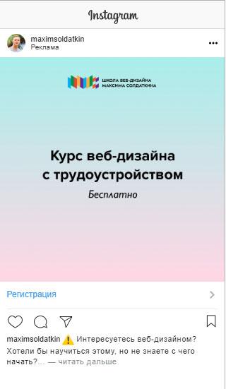 kak-my-prishli-k-stoimosti-zayavki-ot-36-do-16-rublej-dlya-kursov-veb-dizajna-9