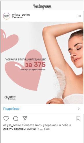 smm-dlya-salona-krasoty-4