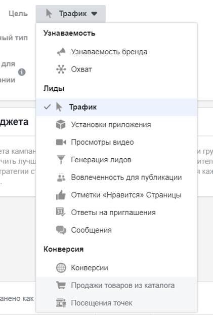 vidy-reklamy-na-facebook-1
