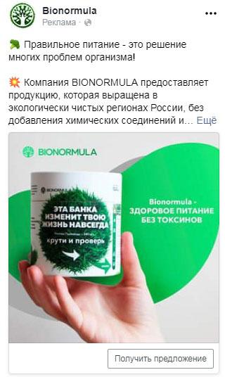 vidy-reklamy-na-facebook-2