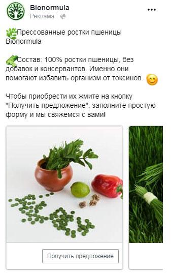 vidy-reklamy-na-facebook-3