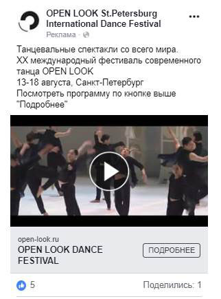 vidy-reklamy-na-facebook-4