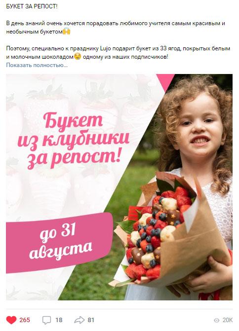 vkontakte-biznes-2