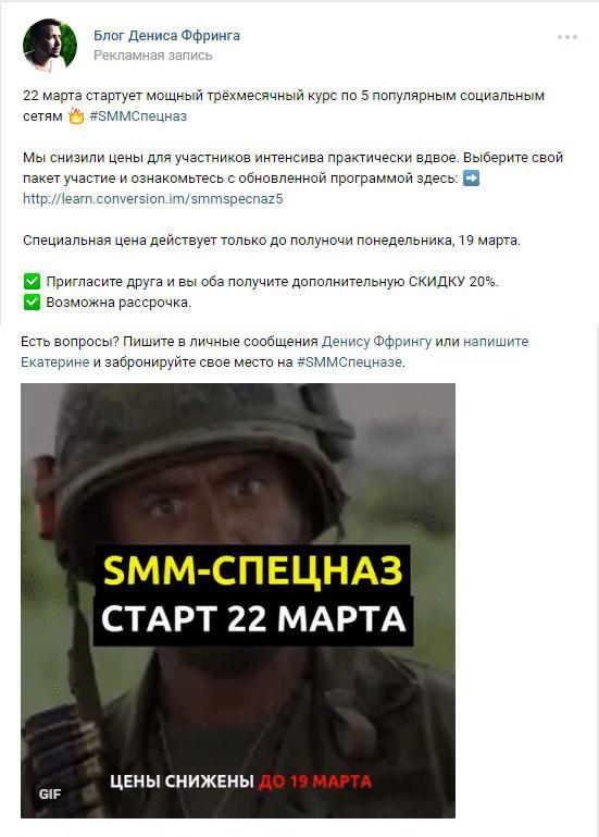 zapusk-obuchayushchego-kursa-po-smm-na-14-million-1