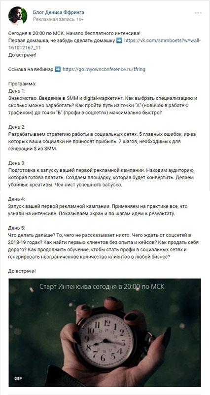 zapusk-obuchayushchego-kursa-po-smm-na-14-million-10