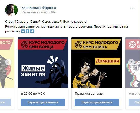 zapusk-obuchayushchego-kursa-po-smm-na-14-million-12