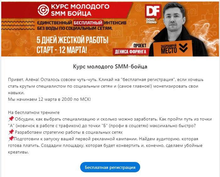 zapusk-obuchayushchego-kursa-po-smm-na-14-million-13