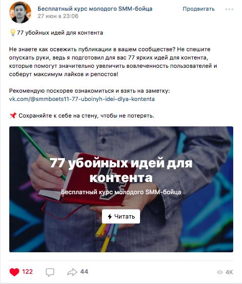 zapusk-obuchayushchego-kursa-po-smm-na-14-million-8