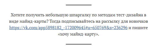 13-idej-dlya-zamanivaniya-podpischikov-v-rassylku10
