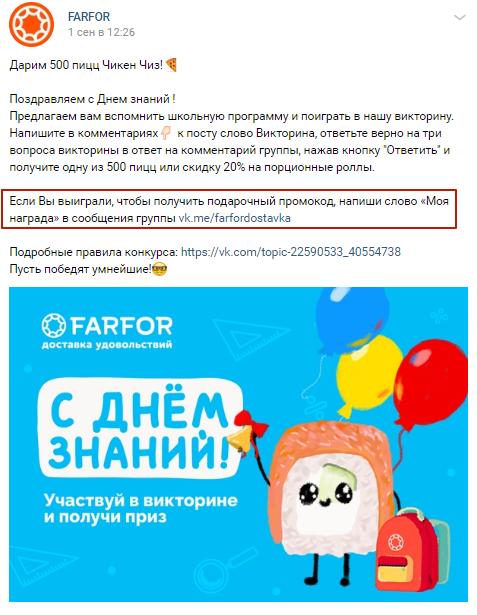 13-idej-dlya-zamanivaniya-podpischikov-v-rassylku11