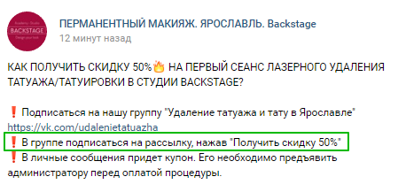 13-idej-dlya-zamanivaniya-podpischikov-v-rassylku13
