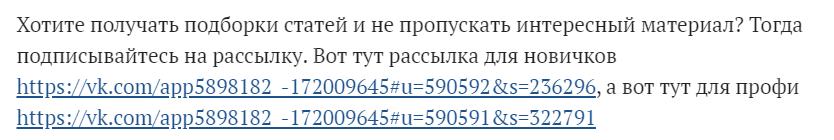 13-idej-dlya-zamanivaniya-podpischikov-v-rassylku2
