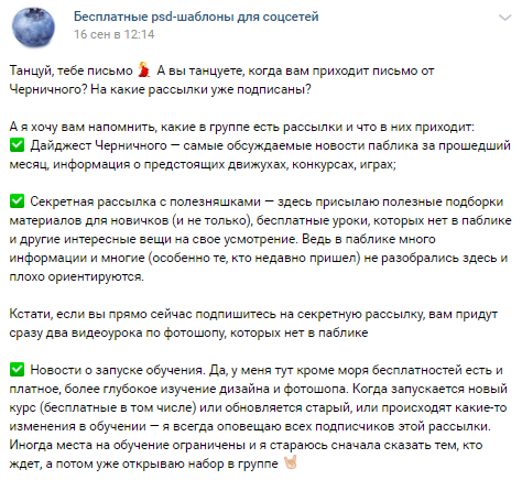 13-idej-dlya-zamanivaniya-podpischikov-v-rassylku5