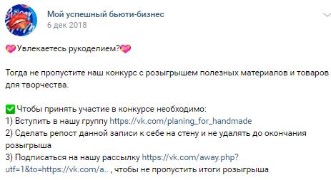 13-idej-dlya-zamanivaniya-podpischikov-v-rassylku8
