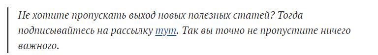 13-idej-dlya-zamanivaniya-podpischikov-v-rassylku9