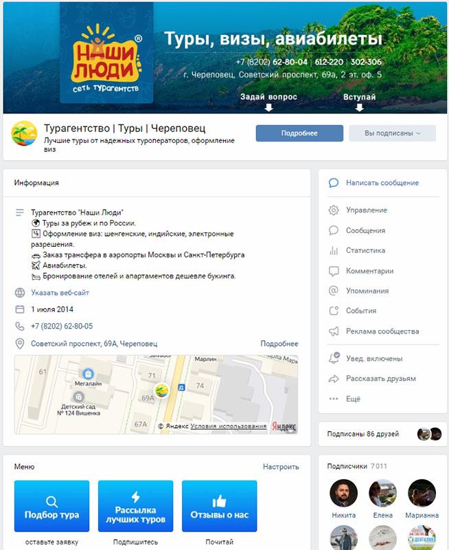 kak-prodvigat-turagentstvo-v-internete -4
