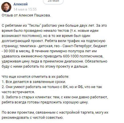 kak-vystroit-voronku-chtoby-trafik-okupalsya-eshche-do-starta-prodazh-uslug-na-avtomate -18