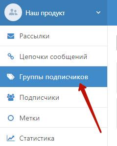 razdelyaj-i-vlastvuj-segmentaciya-podpischikov-dlya-rassylok -4