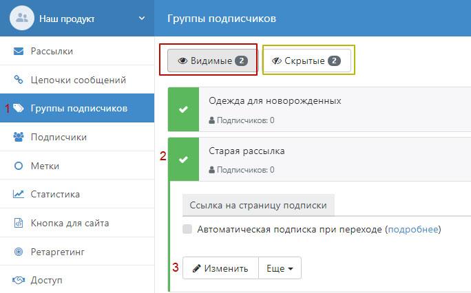 razdelyaj-i-vlastvuj-segmentaciya-podpischikov-dlya-rassylok -6