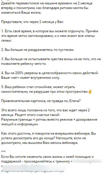 sozdanie-rassylok-v-senler-ot-idei-do-realizacii-14