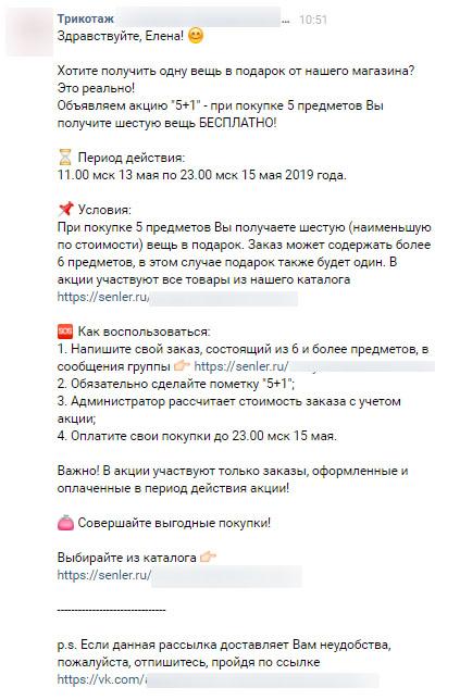 sozdanie-rassylok-v-senler-ot-idei-do-realizacii-16