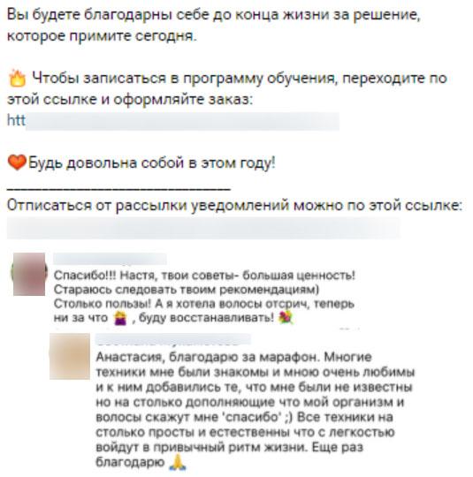 sozdanie-rassylok-v-senler-ot-idei-do-realizacii-7