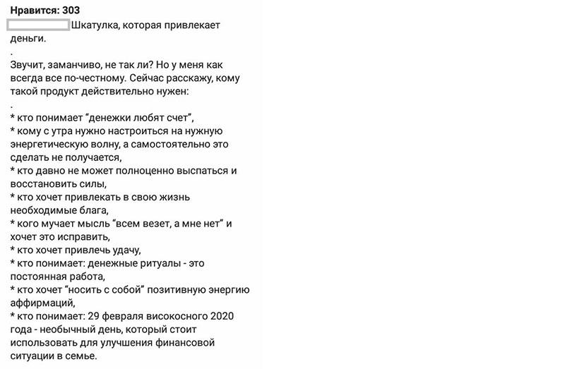 kak-rabotat-s-pokupatelyami-kotorye-vechno-ishchut-ideal -1