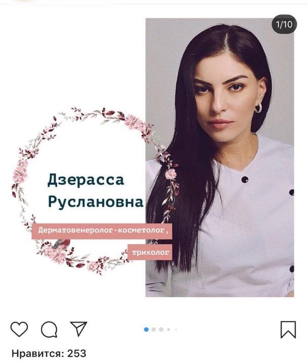 kosmetologiya-prodvizhenie-5