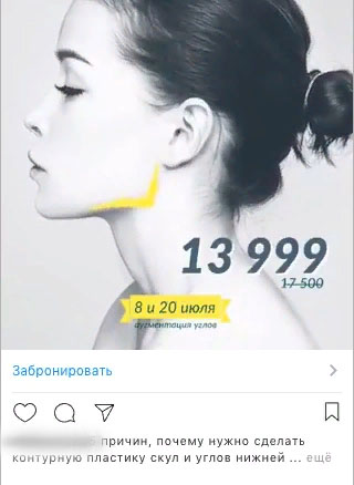 kosmetologiya-prodvizhenie-6