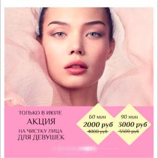 kosmetologiya-prodvizhenie-7