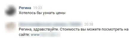prodazhi-v-socialnyh-setyah-11