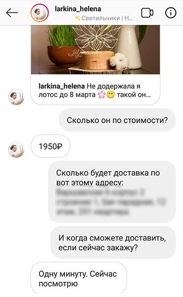 prodazhi-v-socialnyh-setyah-5