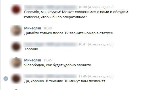 prodazhi-v-socialnyh-setyah-8