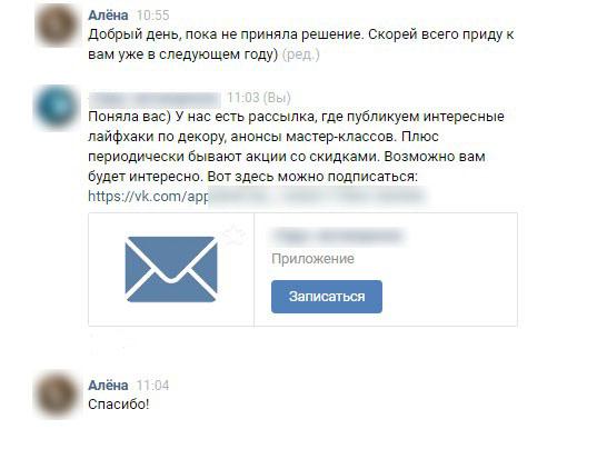 prodazhi-v-socialnyh-setyah-9