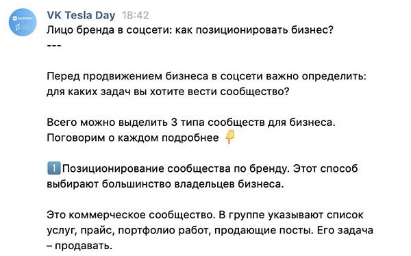 vk-tesla-day-10