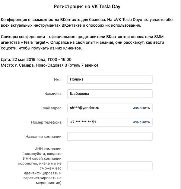 vk-tesla-day-2