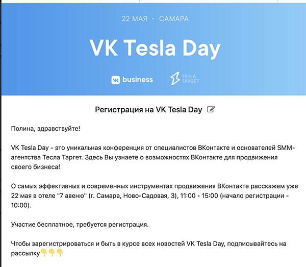 vk-tesla-day-3